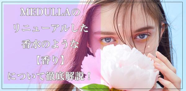 MEDULLAのリニューアルした香水のような【香り】について徹底解説!メデュラの価格、口コミ、購入方法、クーポン、匂いなど