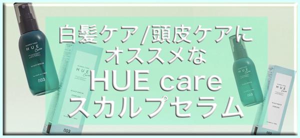 【白髪が気になる,頭皮ケアがしたい方にオススメ】HUE careスカルプセラムの成分、口コミ、評判、購入方法、通販、値段、効果など