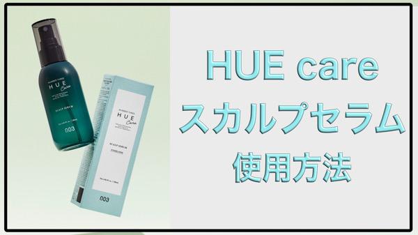 HUEcareスカルプセラムの使い方/白髪ケア、頭皮ケアにオススメ!@奈良県生駒市