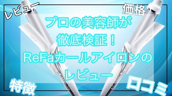 徹底解説!ReFa(リファ)カールアイロン、コテを美容師がレビュー!口コミや使用感、値段、購入方法について|奈良県生駒市の美容室Eniエニー