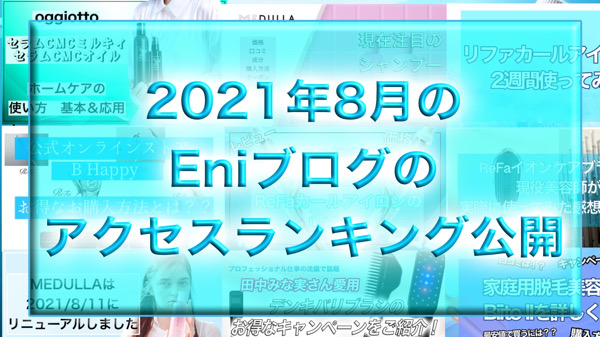 8月のブログ記事アクセスランキング発表!ReFa、MEDULLAなどのレビュー(評判)、口コミ記事が人気!!