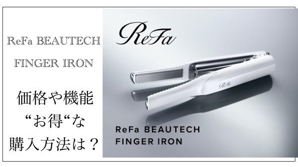 ReFa BEAUTECH FINGER IRONが発売開始!リファフィンガーアイロンをお得な価格で購入するには?@奈良県生駒市