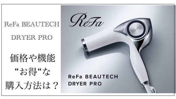 ReFa BEAUTECH DRYER PROが発売開始!リファドライヤープロをお得な価格で購入するには?@奈良県生駒市