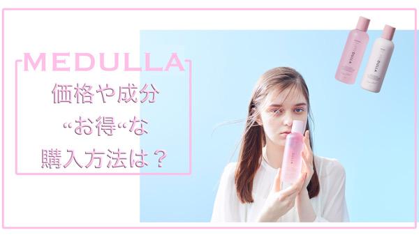 お得なクーポンあり◎MEDULLA(メデュラ)の価格や香り、成分を徹底解説